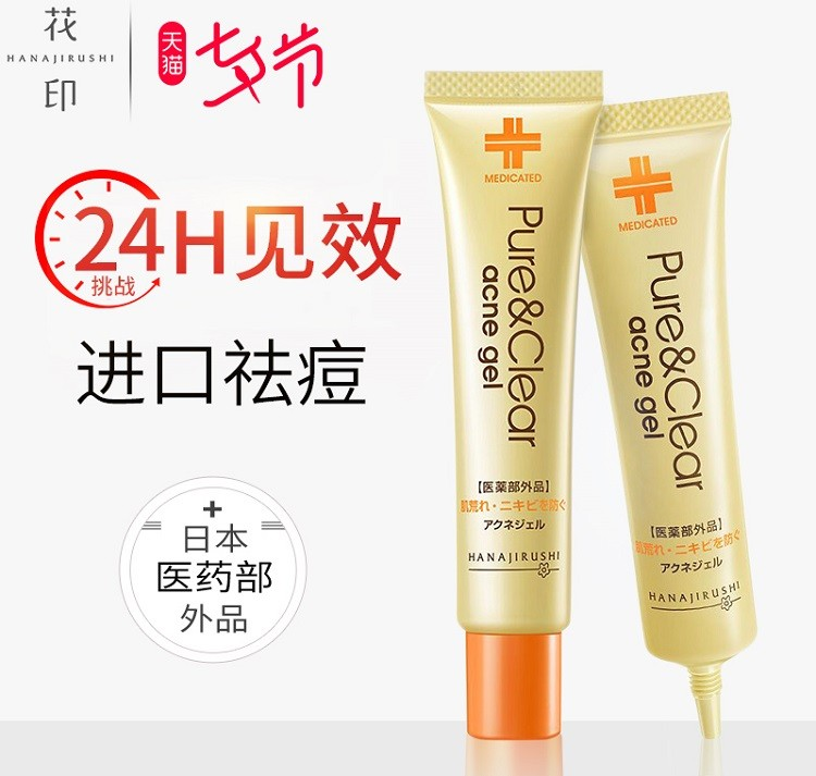 Hanajirushi Acne Gel Pure & Clear